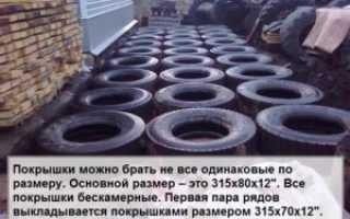 Фундамент из покрышек своими руками для дома, бани, гаража: инструкция, за и против, отзывы